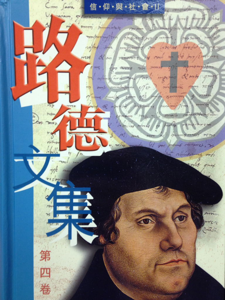 Reading Luther in China